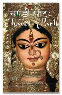 Chandi Path: Episode 1. Introduction