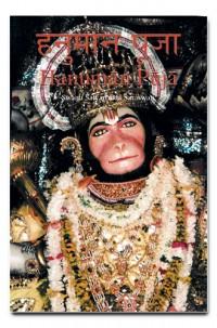 Hanuman Puja Series: Recitation in Sanskrit
