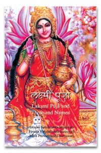 Lakshmi Puja and Sahasranam