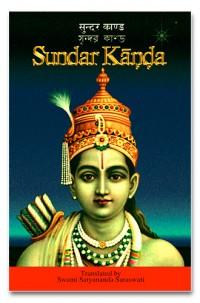 Sundar Kanda