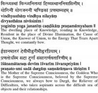 Durga Pranam Mantra