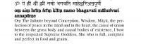 Annapurna Bija Mantra
