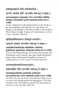 Chandi Pranam Mantra