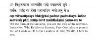 Lakshmi Pranam Mantra