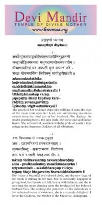 Annapurna Dhyanam – Meditation Verse