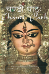 Chandi Path App
