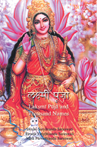 Lakshmi Puja App