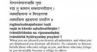 Roganasheshana Mantra