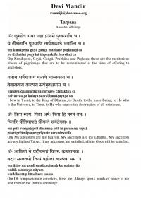 Tarpan Viddhi