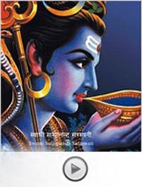 Shiva Puja and Advanced Yajna Class, February 2014